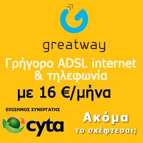 cyta greatway
